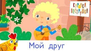 Мой друг - КУРОЧКА-ПЕСТРУШКА детские песенки мульт...