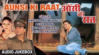 Aunsi Ki Raat Garhwali Film (Audio) Jukebox Full Album | Narendra Singh Negi, Anuradha Nirala
