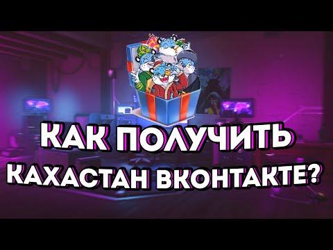 Как получить все бесплатные стикеры «Казахстан Вконтакте»?