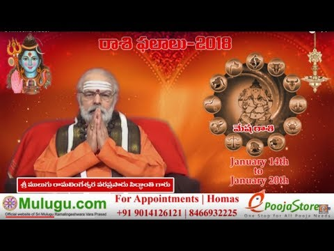 Mesha Rasi (Aries Horoscope) మేష రాశి - January 14th - January 20th Vaara Phalalu