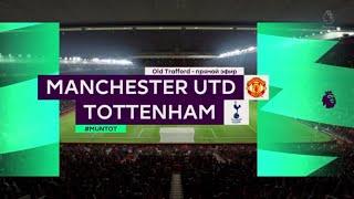 Манчестер Юнайтед Тоттенхэм Англия Премьер лига