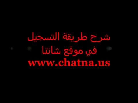 Arab Chat,  Www.chatna.us  شرح طريقة التسجيل في موقع ,  شات عربي دردشة عربية