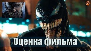 Оценка фильма #12 [Venom]