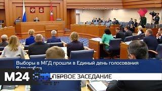 """""""Москва и мир"""": первое заседание и третья полоса - Москва 24"""