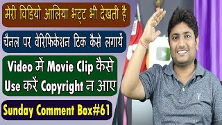 Sunday Comment Box#61 | How To Use Movie Clips Without Copyright | Get Verified On Youtube