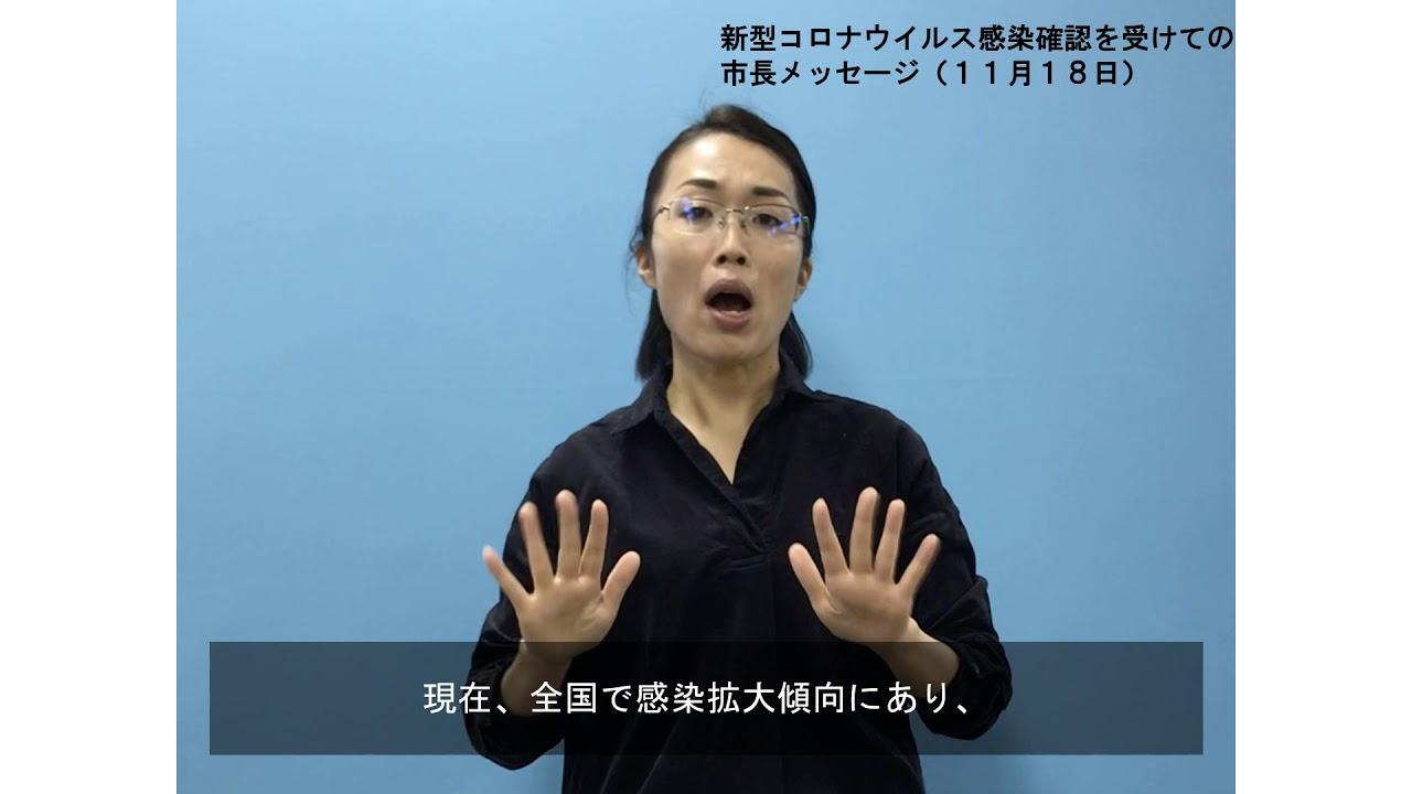 最新 福知山 コロナ