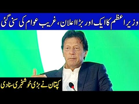 Prime Minister Imran Khan Speech Today In Islamabad | 27 March 2019 | Dunya News