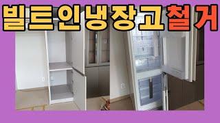 빌트인냉장고철거 수납장으로 개조 완료