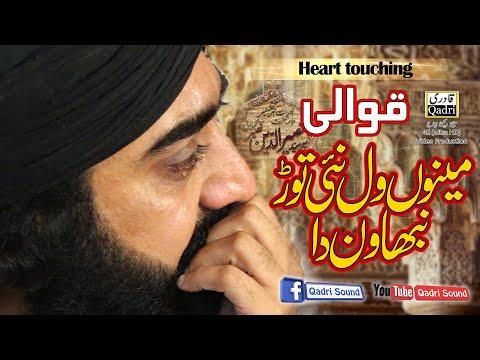 Heart Touching Qawali    Mainu wal nai tor nibhawan da   Urs Mubarak 2020 Pir Naseer Ud Din Naseer