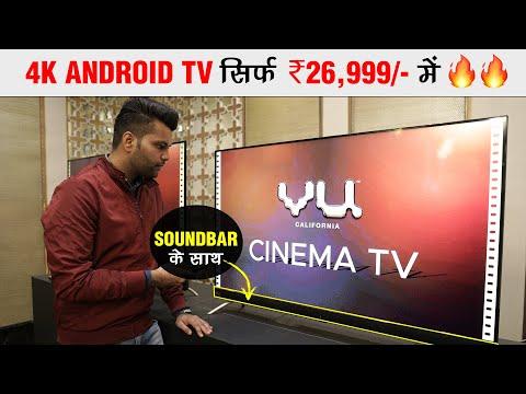 Vu 4K Android Cinema TV भारत में हुए लॉन्च | First Look | Tech Tak