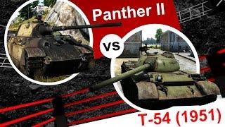 Какой танк сильнее? - Panther II vs T-54 - War Thunder