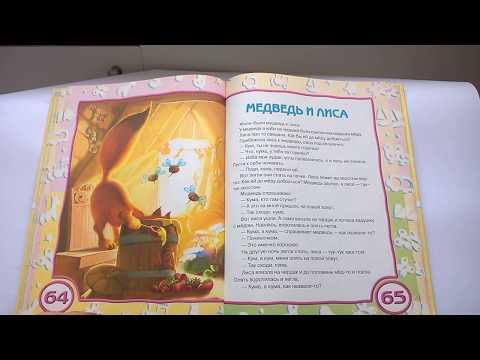 042 Медведь и лиса  Почитай-ка, читаем детские книги.
