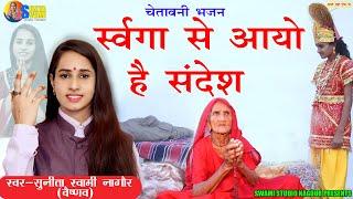 Sunita Swami    स्वर्गा से आयो है संदेश    Chetawani Bhajan    Swarga Se Aayo He Sandesh   