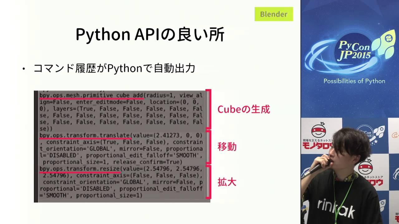 Image from CR08 Pythonで3Dデータモデリング&3Dプリント