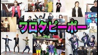 たくさんのYouTuberでNMB48「ワロタピーポー」を踊ってみた。
