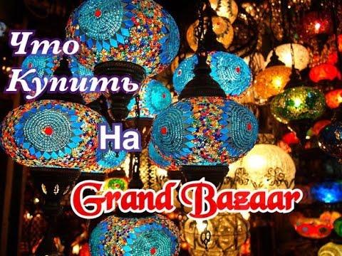 видео: ЧТО КУПИТЬ НА ГРАНД БАЗАРЕ? Grand Bazaar \Kapalicarsi