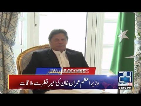 Imran Khan In Qatar! - 4pm News Headlines | 22 Jan 2019 | 24 News HD