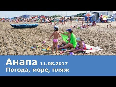 Анапа. Погода 11.08.2017 центральный пляж ЧИСТОЕ МОРЕ температура воды