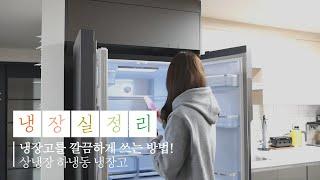 SUB) 냉장실정리 :: 냉장고를 깔끔하게 쓰는 방법!…