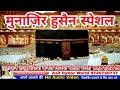 Munazir Husain Special Kalam | New Naat in 2019 | Jalsa thiriya khetal | Naat __Share__Subscribe
