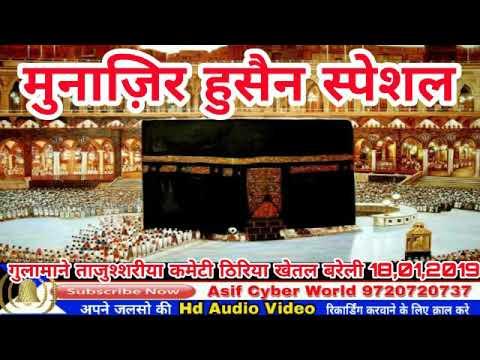 Munazir Husain Special Kalam   New Naat in 2019   Jalsa thiriya khetal   Naat __Share__Subscribe