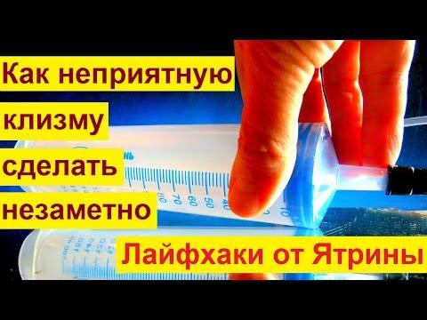 Как поставить клизму лежачему больному в домашних условиях видео