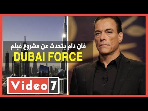 حصريا   فان دام يتحدث عن مشروع فيلم Dubai Force  - نشر قبل 19 ساعة