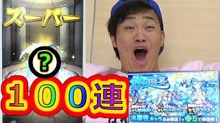 【モンスト】水の遊宴100連引けばラファエル出るだろぉぉ! thumbnail