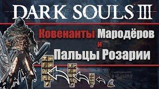Dark Souls 3 - Как Найти Ковенанты Пальцы Розарии и Мародёры