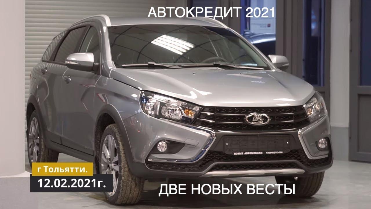 Автокредитование 2021. Опять две НОВЫХ ВЕСТЫ. Ставр Авто Тольятти.