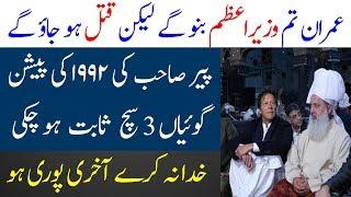 Peer Sahab ki Imran Khan kay Baray Main Peshan Goi | Imran Khan Peer | Spotlight
