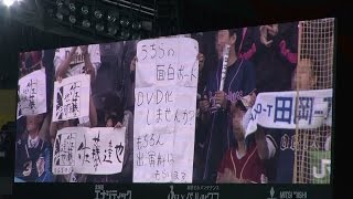 160329 2016年も健在!オリックスファンのオリボード @札幌ドーム thumbnail