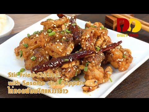 Stir Fried Chicken with Sesame and Pepper | Thai Food | ไก่ทอดผัดพริกแห้งงาขาว - วันที่ 28 Oct 2019