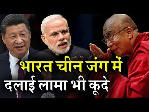 china-india के बीच गंभीर स्थिति, अब दोनों के बीच आये Tibet के धर्मगुरु Dalai Lama