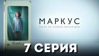 Маркус (Серия 7)
