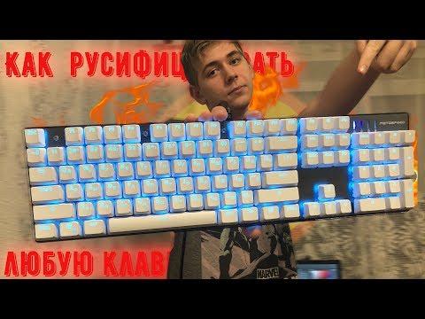 Как русифицировать любую клавиатуру из Китая или США
