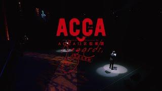 朗読音楽劇「ACCA13区監察課 Regards,」Blu-ray&DVD 4月27日発売告知PV