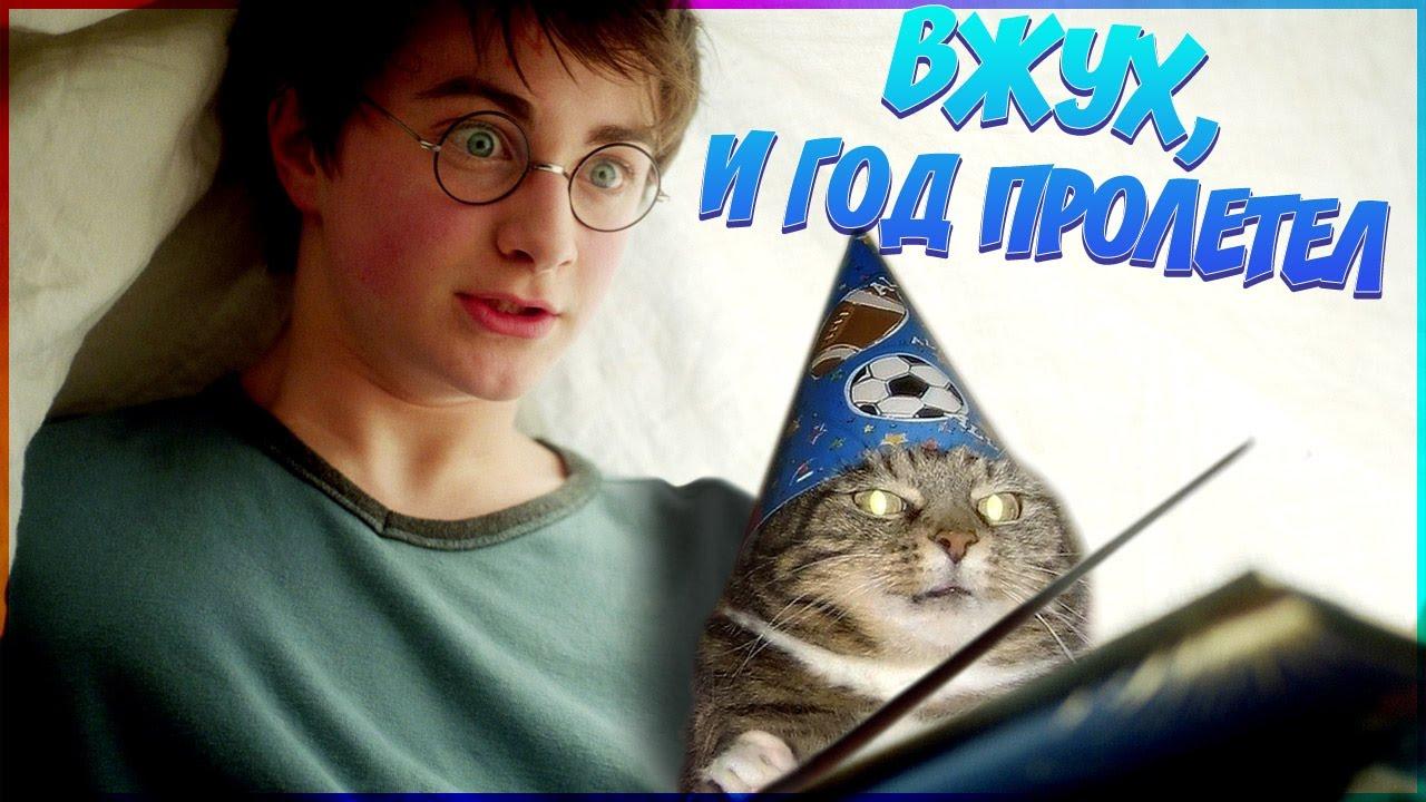Гарри Поттер и Новый год (Переозвучка)