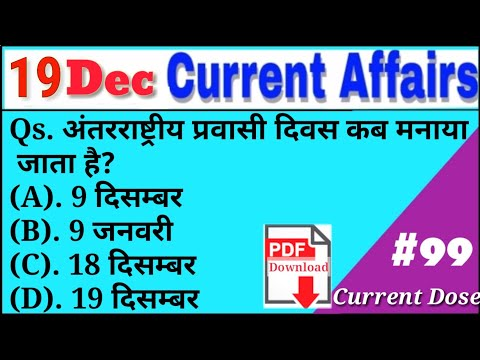 19 December Current Affairs| 19 Dec 2018 करंट अफेयर्स|Current Affairs in hindi|Miss World 2018【#99】