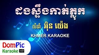 ដងស្ទឹងកាត់ភ្លុក អ៊ិន យ៉េង ភ្លេងសុទ្ធ - Dong Steng Kat Plok In Yeng - DomPic Karaoke