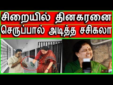 செருப்பால் அடித்த சசிகலா | Sasikala|TTV Dinakaran | Latest Tamil News Today | AIADMK news | Politics