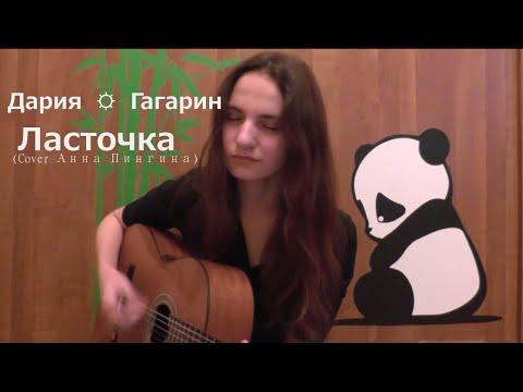 Анна Пингина - Ласточка Feat Ramasanius (RMX) скачать