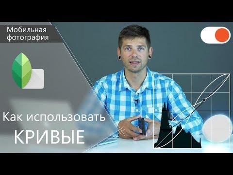 Как использовать кривые в Snapseed - Уроки мобильной фотографии