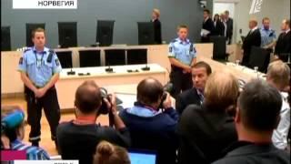 Норвежский террорист жалуется на условия в тюрьме