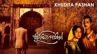 Sunday Suspense | Khudhito Pashan | Rabindranath Tagore | Mirchi 98.3 | 2018 | Radio Junction