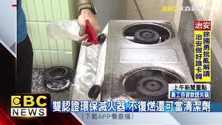 雙認證環保滅火器 不復燃還可當清潔劑