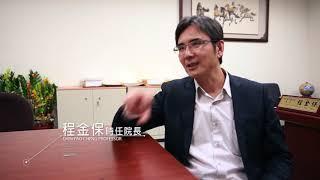 國立臺灣師範大學 機電工程學系宣傳片