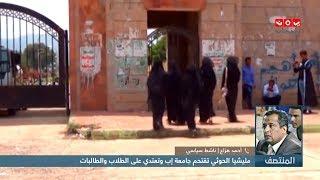 مليشيا الحوثي تقتحم جامعة إب وتعتدي على الطلاب والطالبات