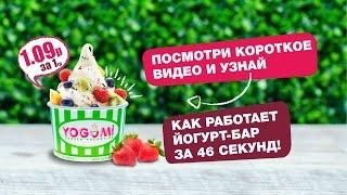 Yogumi - замороженный йогурт - товар повышенного спроса
