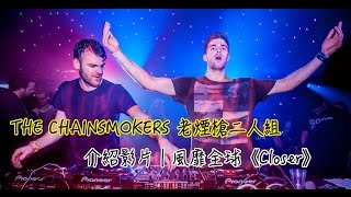 The Chainsmokers【DJ介紹3】|襲捲全球排行榜冠軍《Closer》